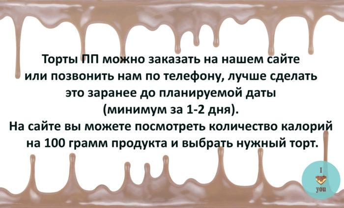 Заказать ПП-торт в Москве